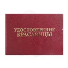 Удостоверение Красавицы